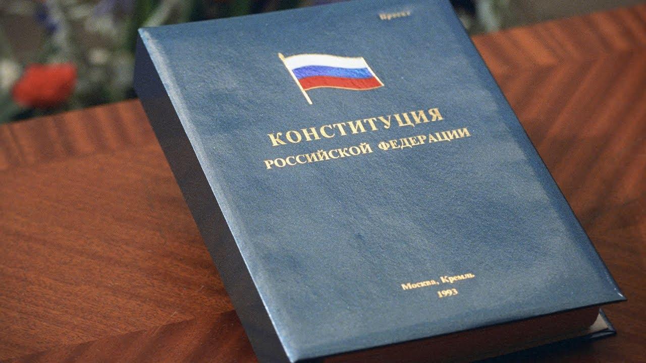 В конституцию предложили внести понятие федеральной территории