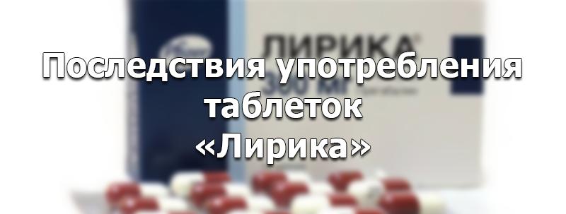"""""""лирика"""": отзывы (таблетки) и инструкция по применению"""