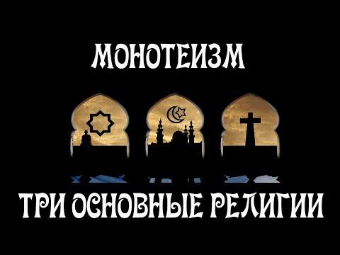 Монотеистические религии - возникновение монотеизма и его культурные последствия