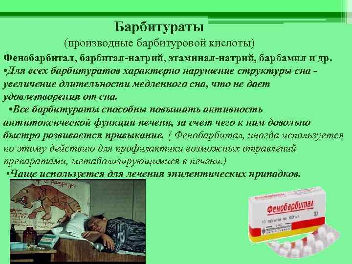 Фенобарбитал - признаки употребления и последствия