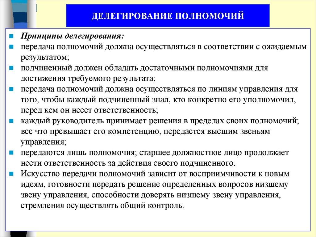 Делегирование работы: что делегировать, а что нет » notagram.ru