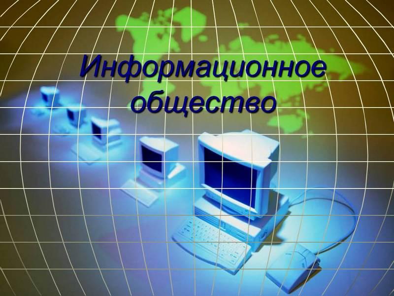 Информационное общество - это... определение, история и интересные факты :: syl.ru