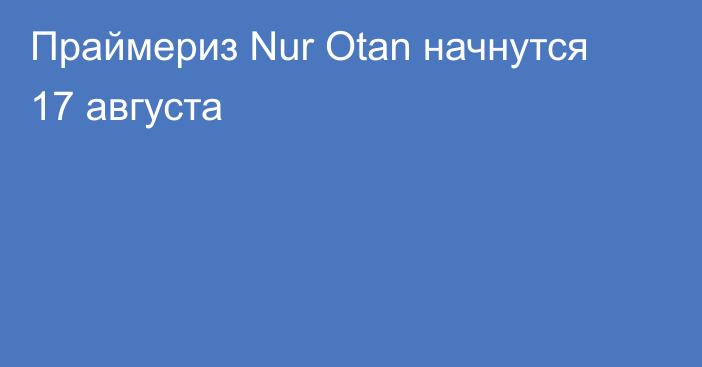 Праймериз в сша. история и правила проведения -  международная панорама - тасс
