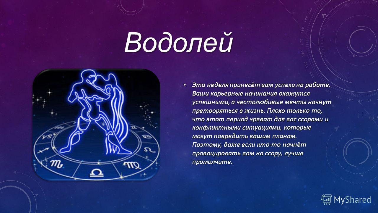 Что такое зодиак в астрологии