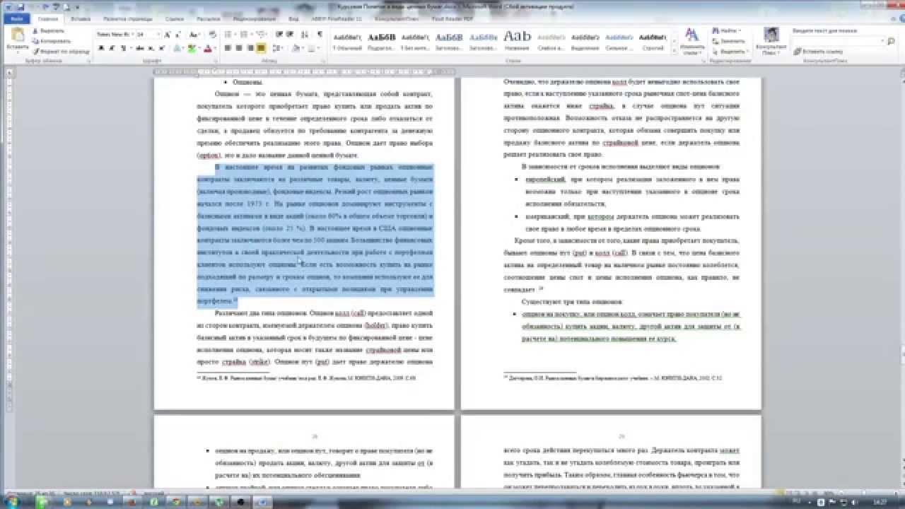 Как правильно оформлять сноски в курсовой работе: стандарты, примеры, советы