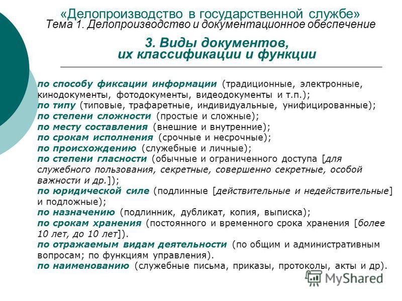 Документ — википедия с видео // wiki 2