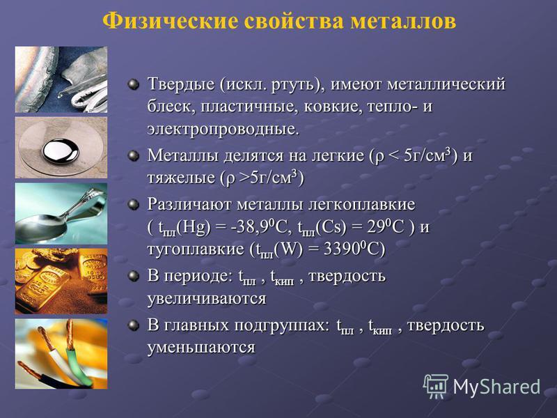 Металл - это что такое? :: syl.ru