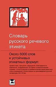 Речевой этикет | энциклопедия кругосвет