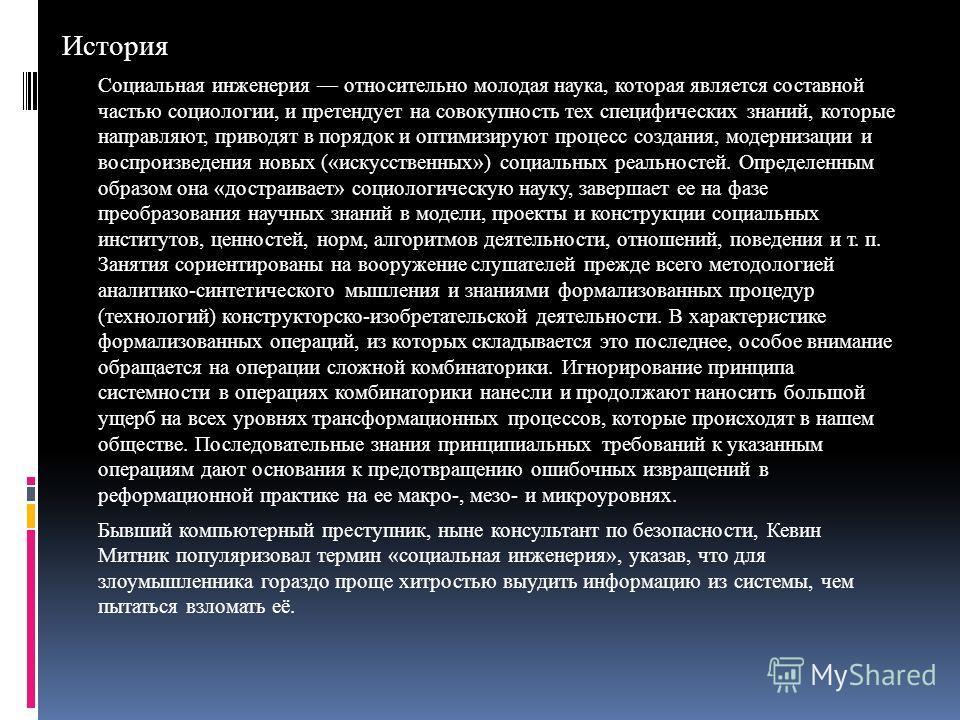 Социальная инженерия – технология «взлома» человека   by nikita artemov   medium