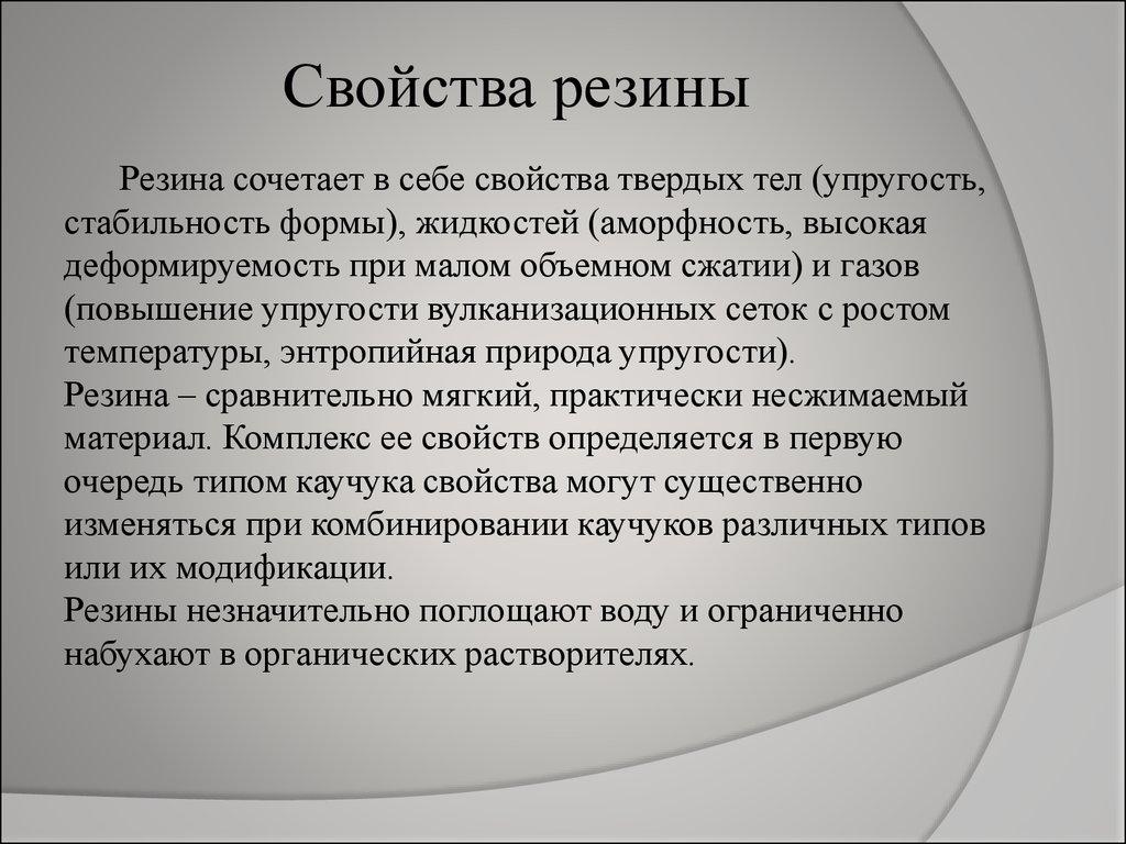 Резина — википедия. что такое резина