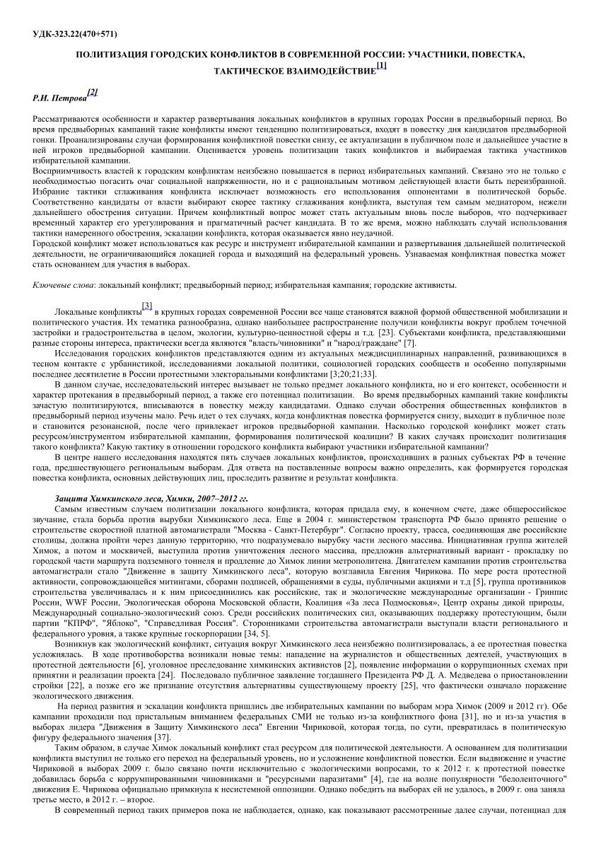 Читать книгу конфликтология. шпаргалка натальи шаш : онлайн чтение - страница 11
