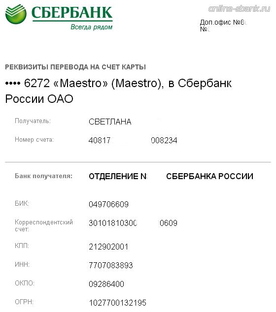 """Ооо """"вайлдберриз"""",  мильково (инн 7721546864, огрн 1067746062449) —  реквизиты,  контакты,  рейтинг"""
