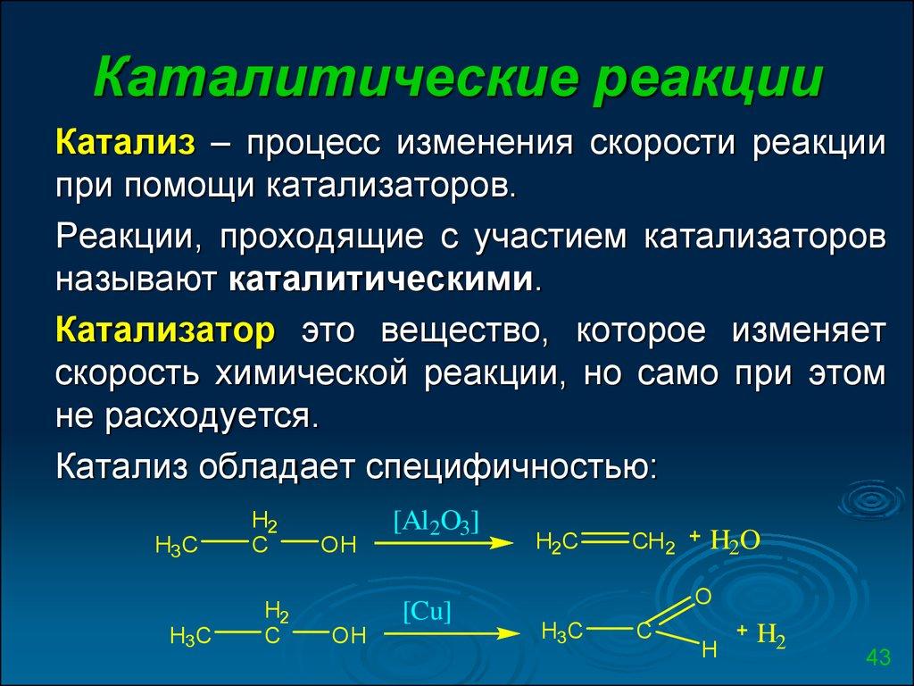 Что такое металлический катализатор * что такое металлический катализатор *