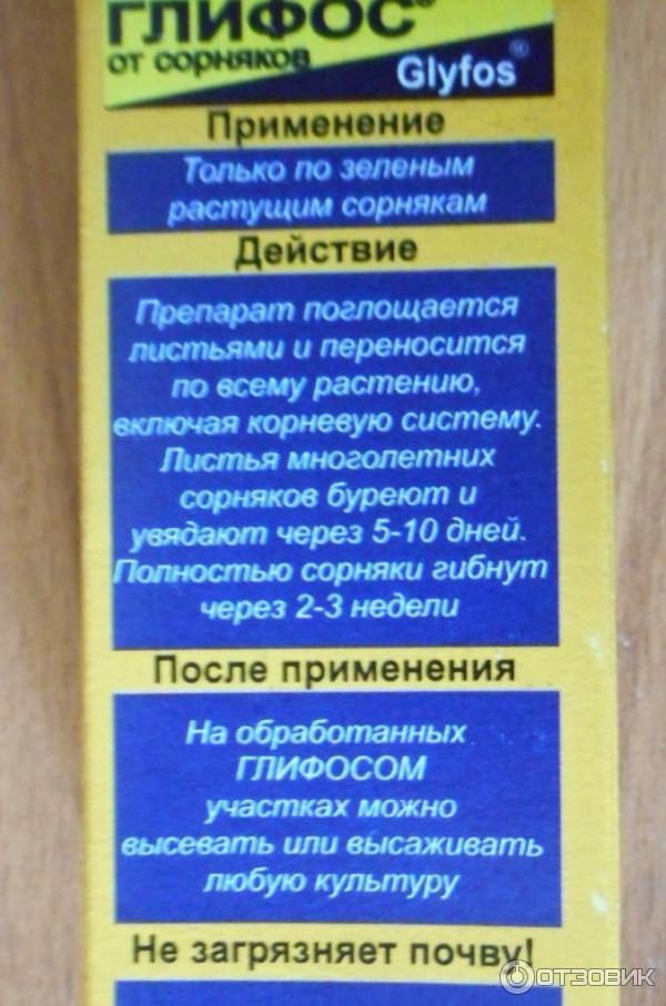 Глифосат и его потенциальное влияние на здоровье человека - oilworld.ru - все масла мира