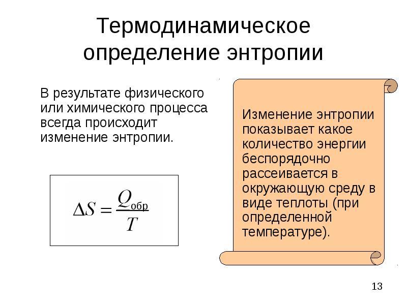 Энтропия — википедия. что такое энтропия