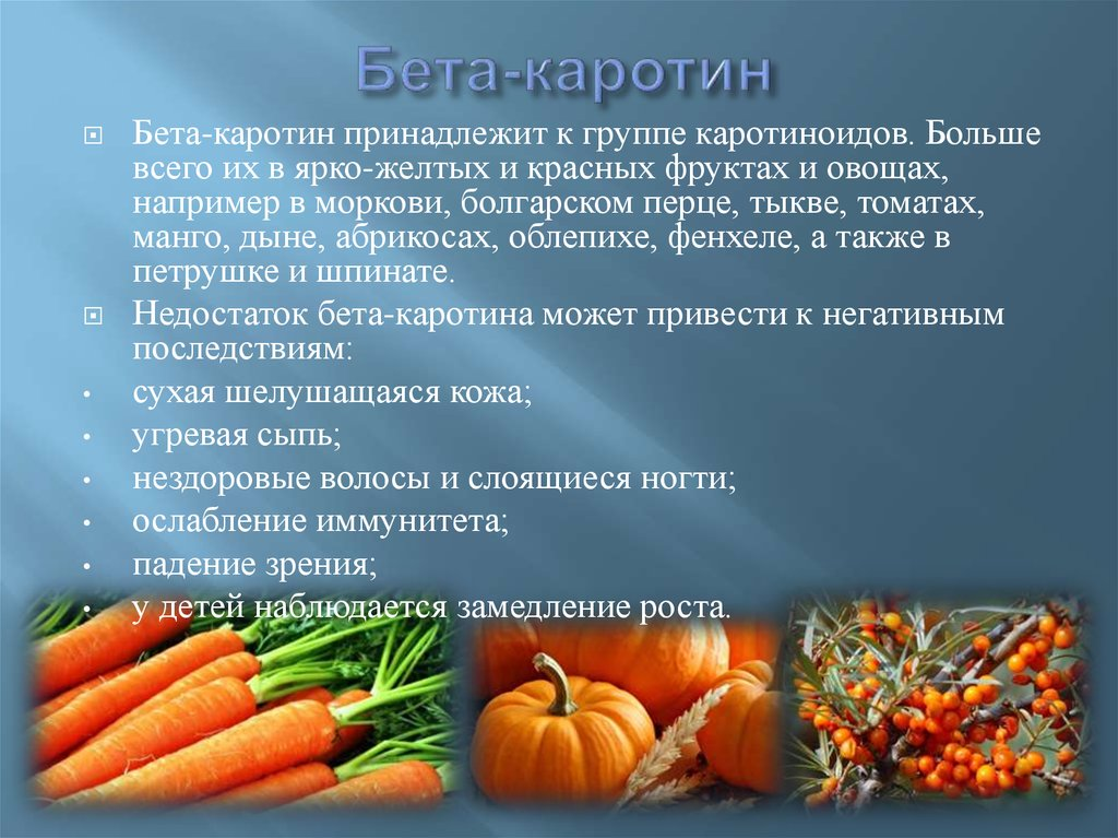 Провитамин a (бета-каротин): в каких продуктах содержится, польза и вред, суточная норма, избыток и недостаток