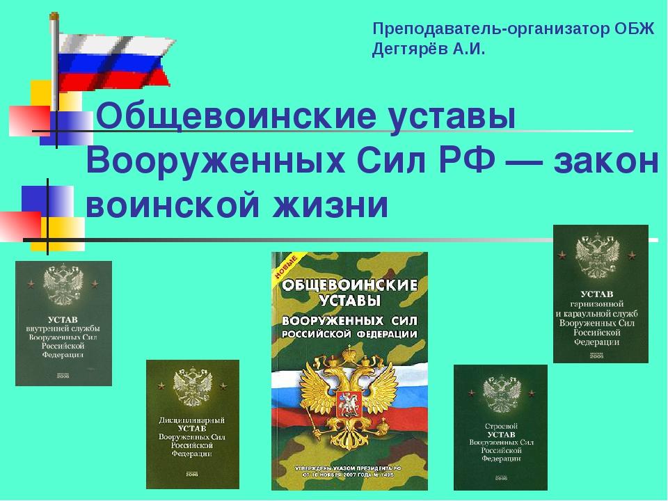 Воинский устав — википедия. что такое воинский устав