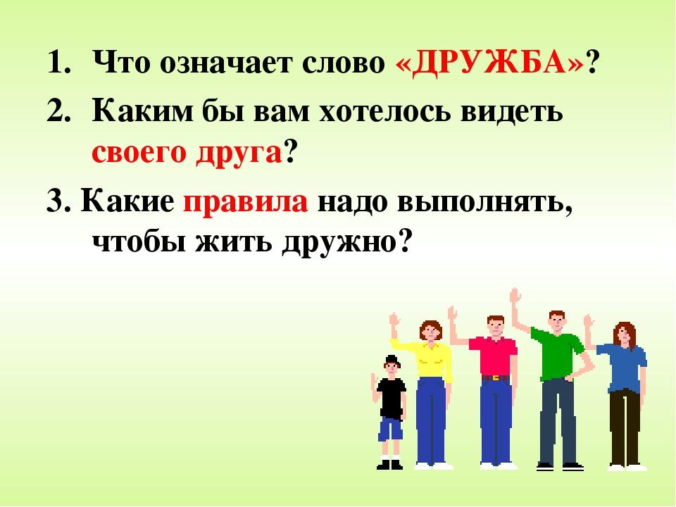 Друзья – это кто такие и как определить настоящего друга? :: syl.ru