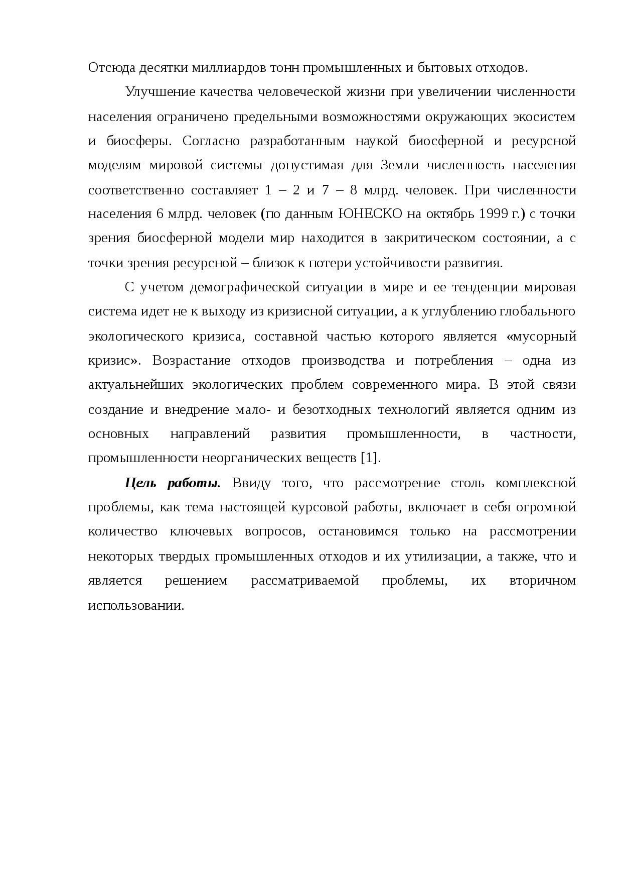 Утилизация и переработка гальванического шлама