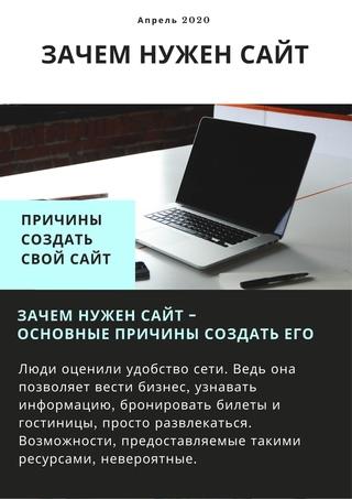 Сайт — что это такое и как они работают: подробно