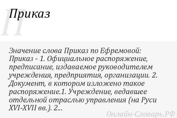 """Понятие и значение слова """"приказ"""". что такое приказ? :: syl.ru"""