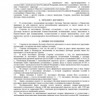 Рамочный договор по 44-фз и 223-фз: полный обзор + образцы | азбука тендеров