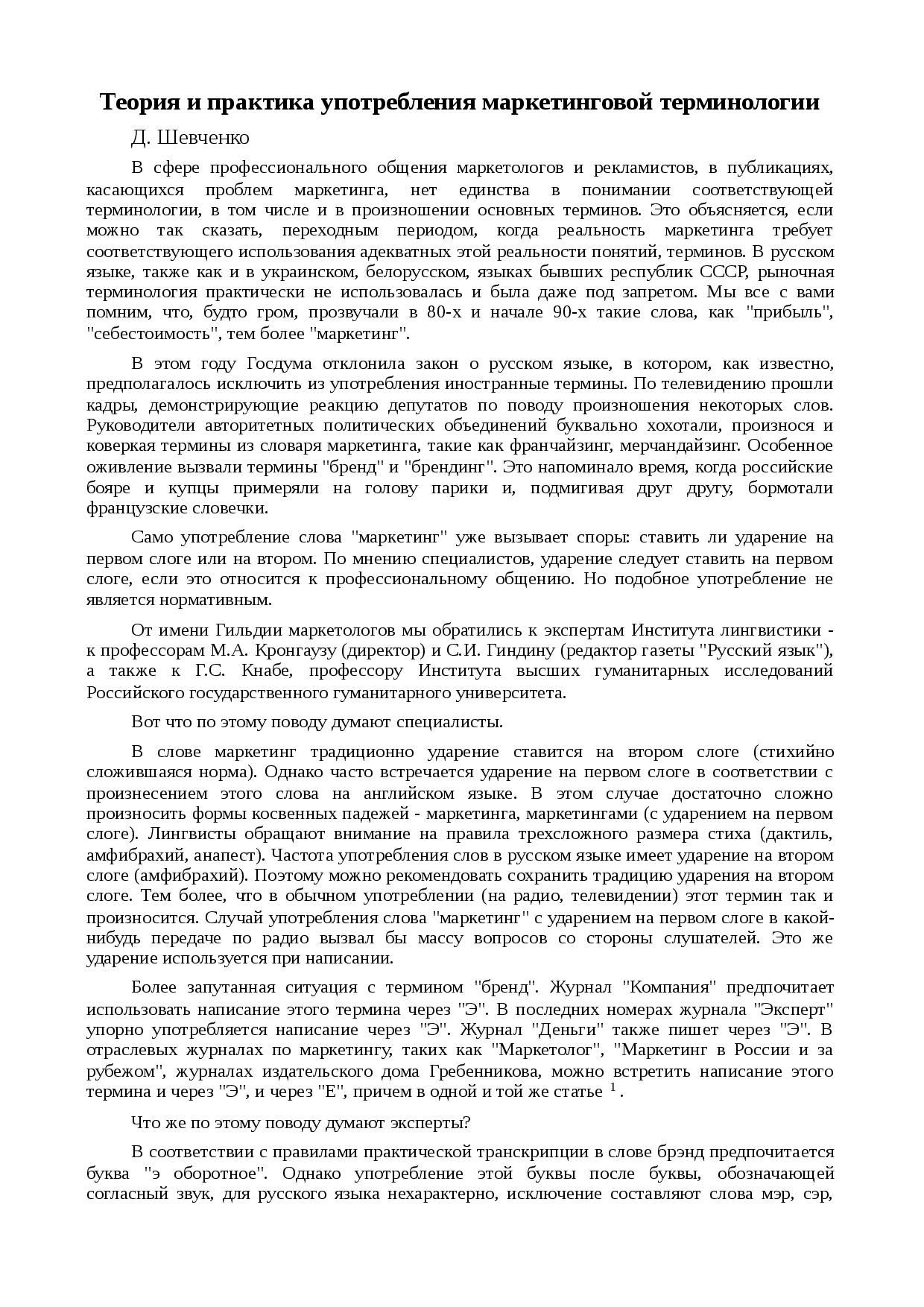 Профессионализмы — что это такое, примеры слов в русском языке   ktonanovenkogo.ru