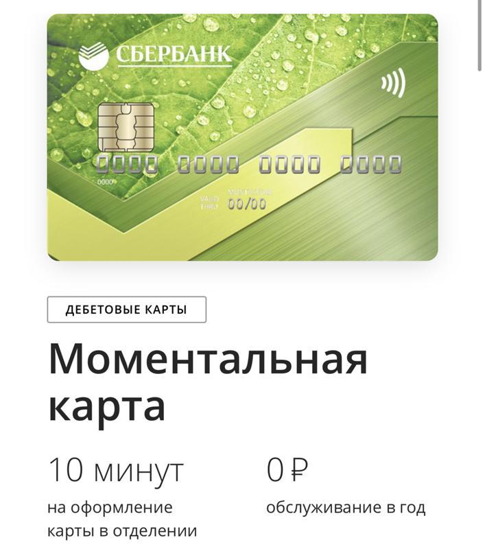 Топ 10: дебетовые карты сбербанка оформить онлайн-заявку