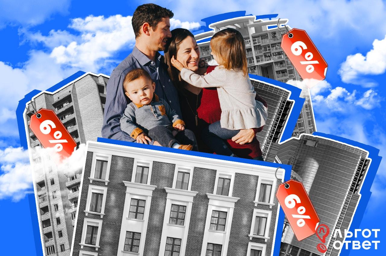 Семейная ипотека с господдержкой 2020 — условия предоставления ипотеки для семей с детьми в балашихе