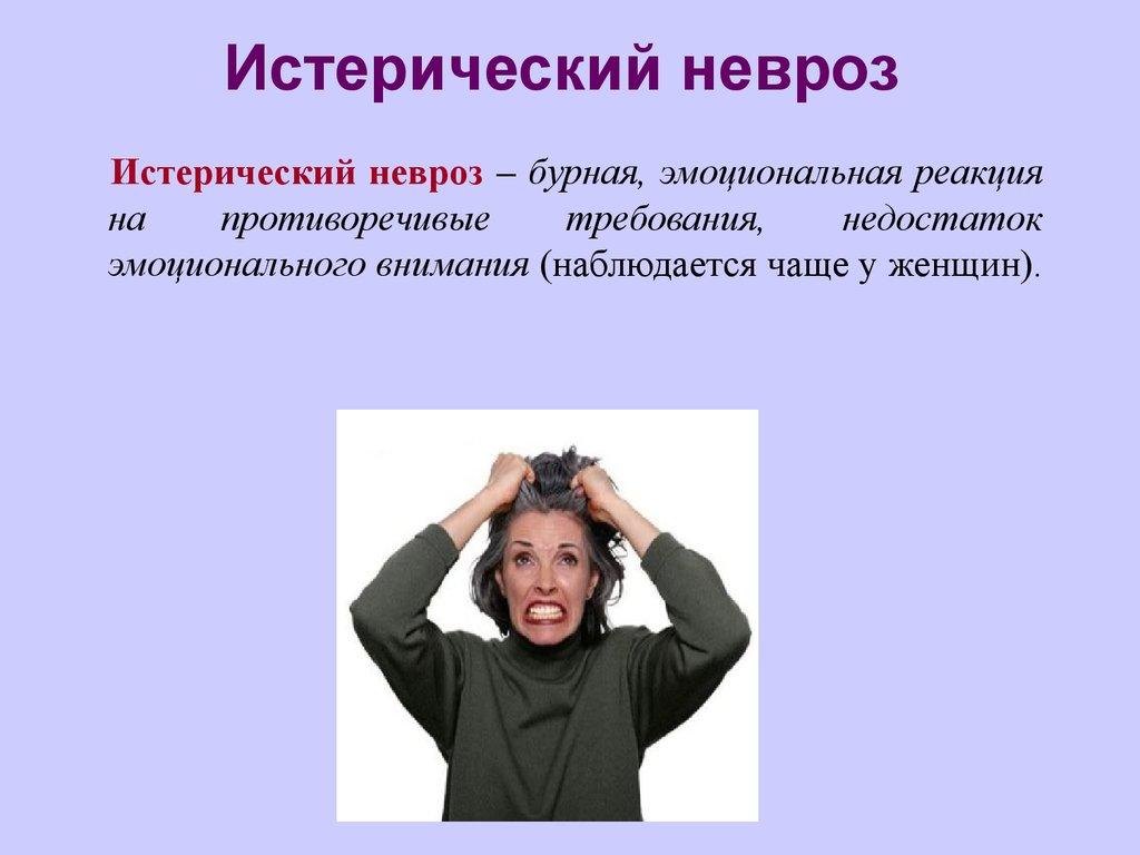 Невроз у женщин: признаки, лечение, гимнастика