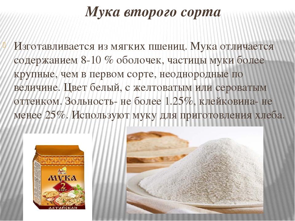 Мука пшеничная обойная: польза, калорийность, рецепты | food and health