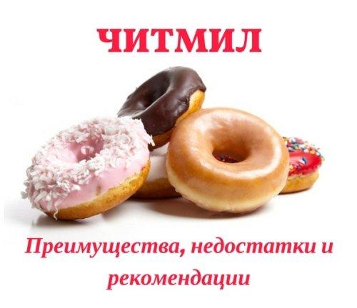 Читмил – рекомендуется есть чтобы похудеть быстро. 56 фото рецептов и советов от диетологов