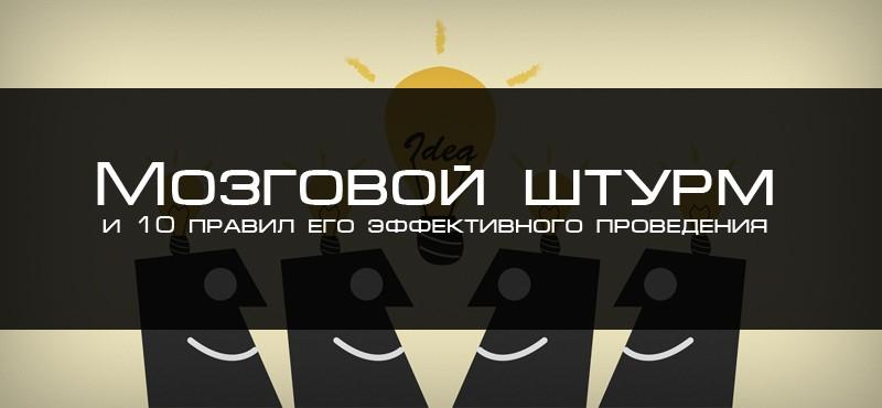 Мозговой штурм - brainstorming - qwe.wiki