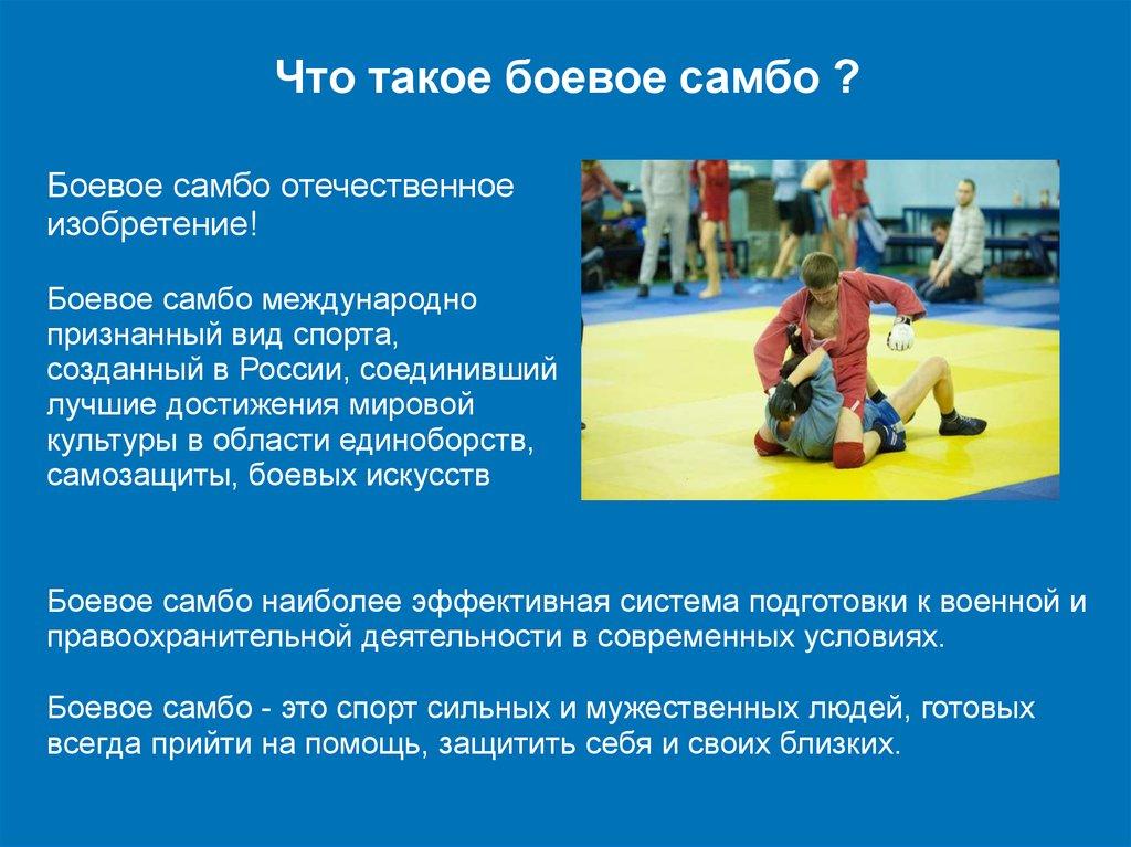 Самбо (боевое искусство) - sambo (martial art) - qwe.wiki