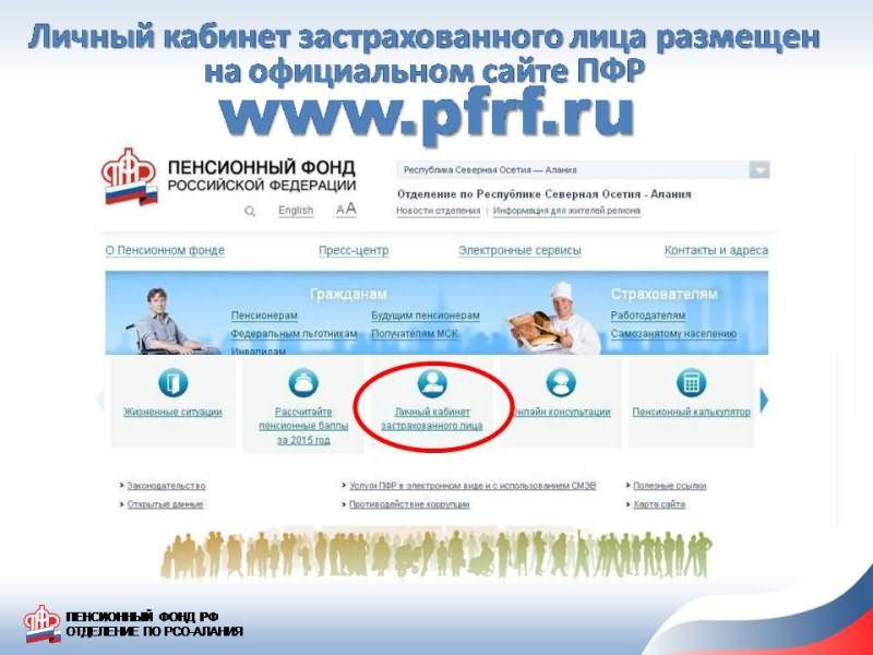 Пенсионный фонд личный кабинет. как войти в личный кабинет пфрф физического и юридического лица
