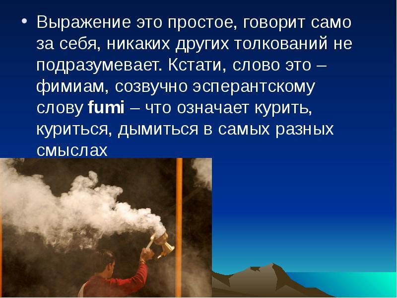 """Фимиам - это что такое? значение фразеологизма """"курить фимиам"""""""
