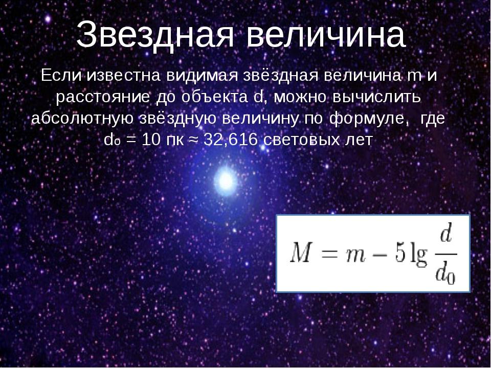 Уроки. урок 22.  звёздная величина | астрономия в школе