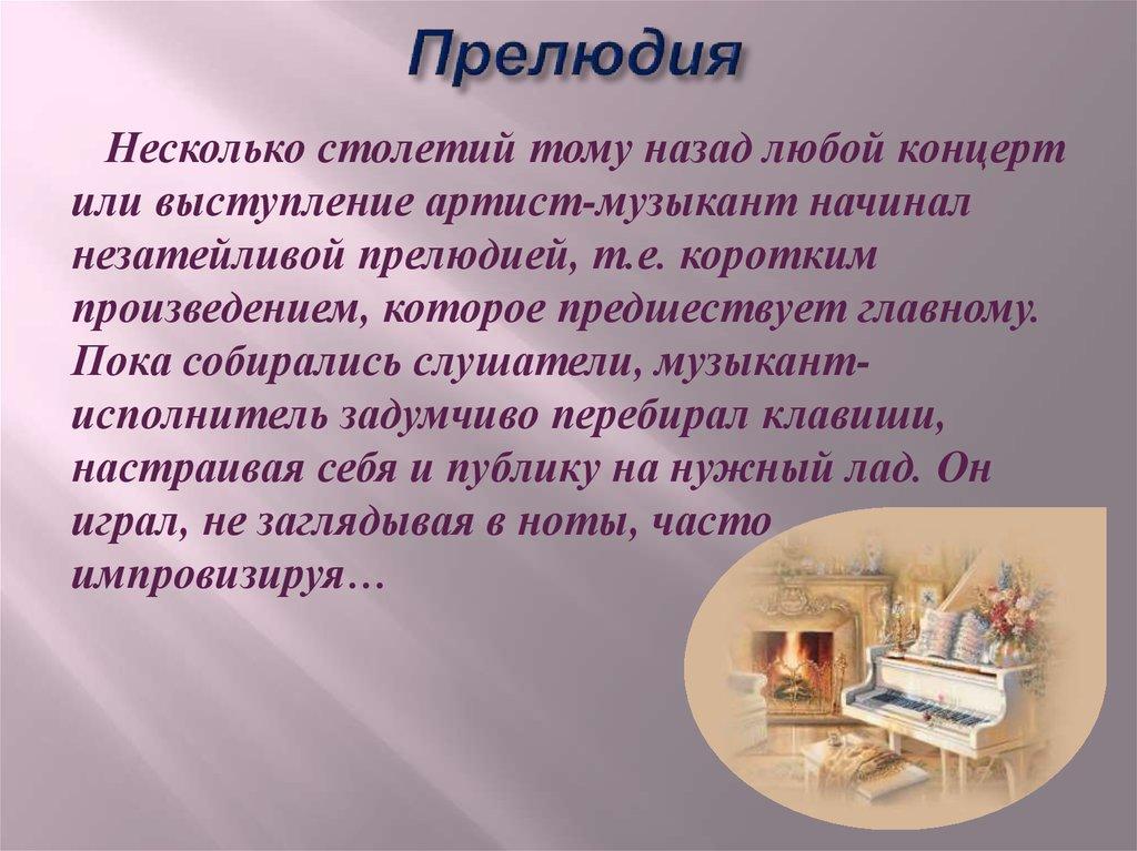 Прелюдия 11