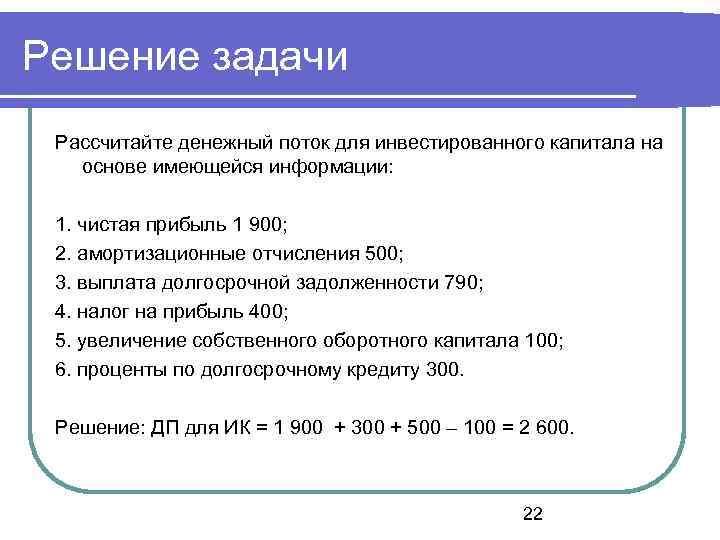 Операционный денежный поток (ocf) - полное объяснение и пример | - 2020 - финансовый словарь