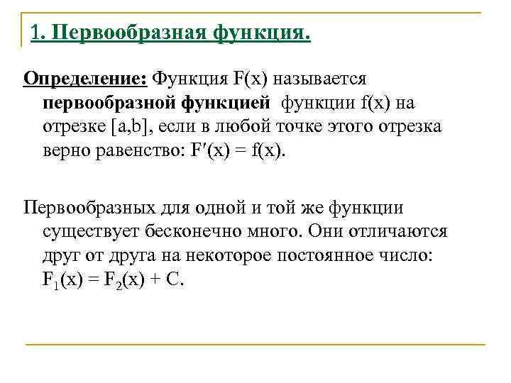 Первообразная и интегралы / math4school.ru
