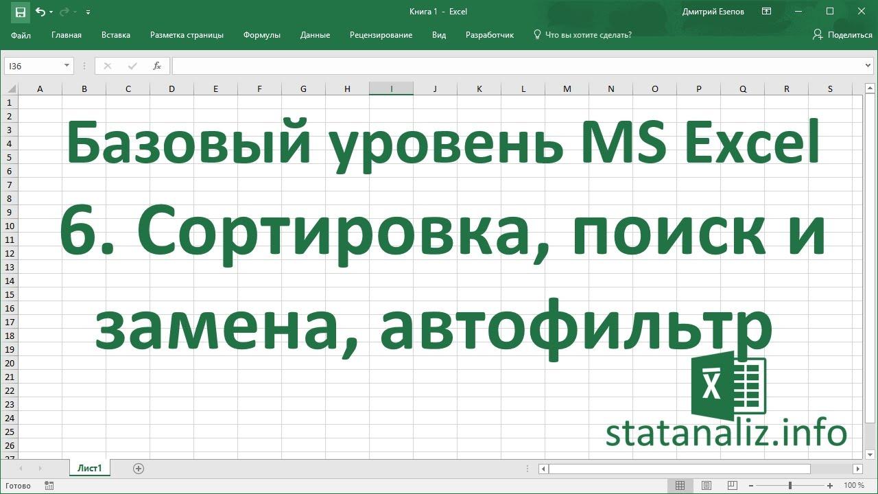 Сортировка, поиск и фильтрация записей базы данных