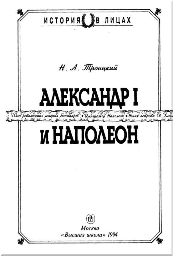 Глава 5. тильзит и последствия: континентальная блокада. наполеон - спаситель россии