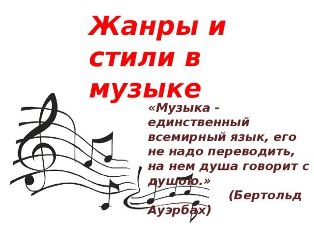 Жанры музыки