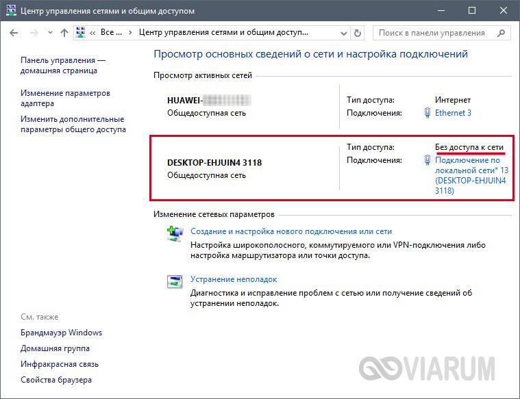 Мобильный хот-спот на windows 10 что это и как включить | win10m.ru