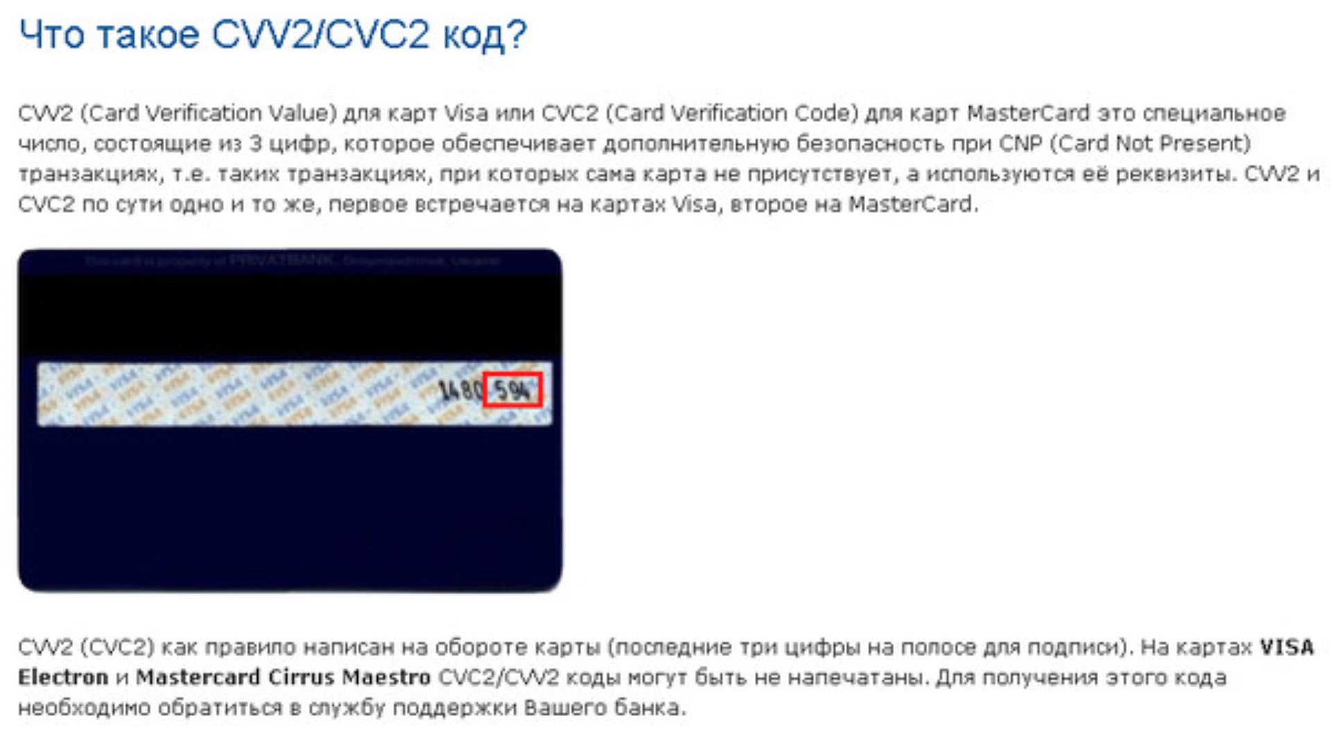 Что такое cvc/cvv2 код безопасности карты мир: где находится, что означает и как узнать