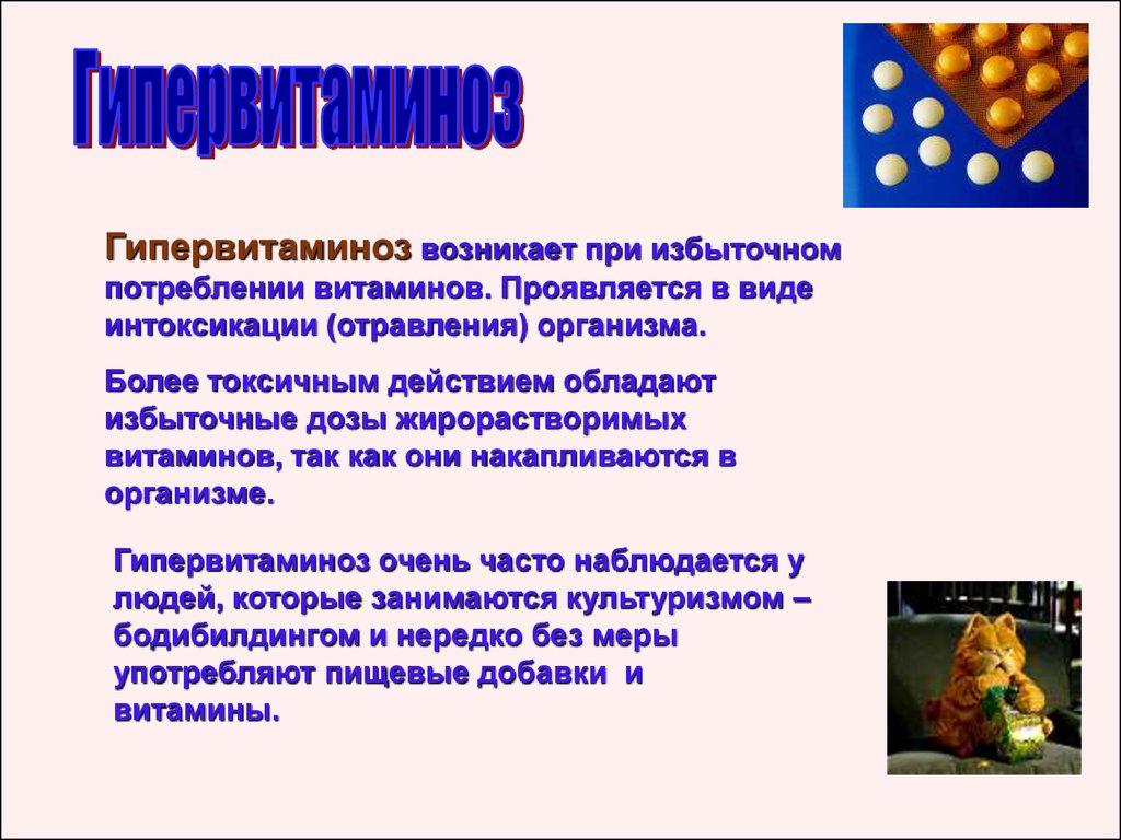 Гипервитаминоз – симптомы переизбытка витаминов д, а, е, причины и лечение