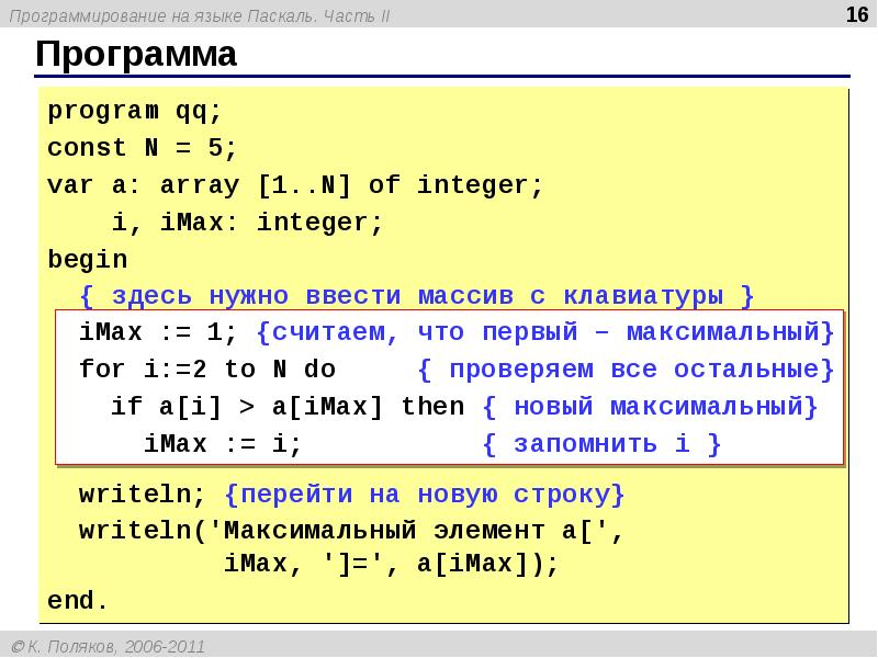 Массив (программирование) — википедия. что такое массив (программирование)