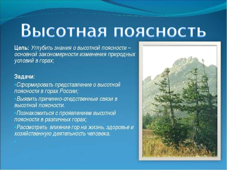 Особенности смены природных зон и характеристика биокомплексов