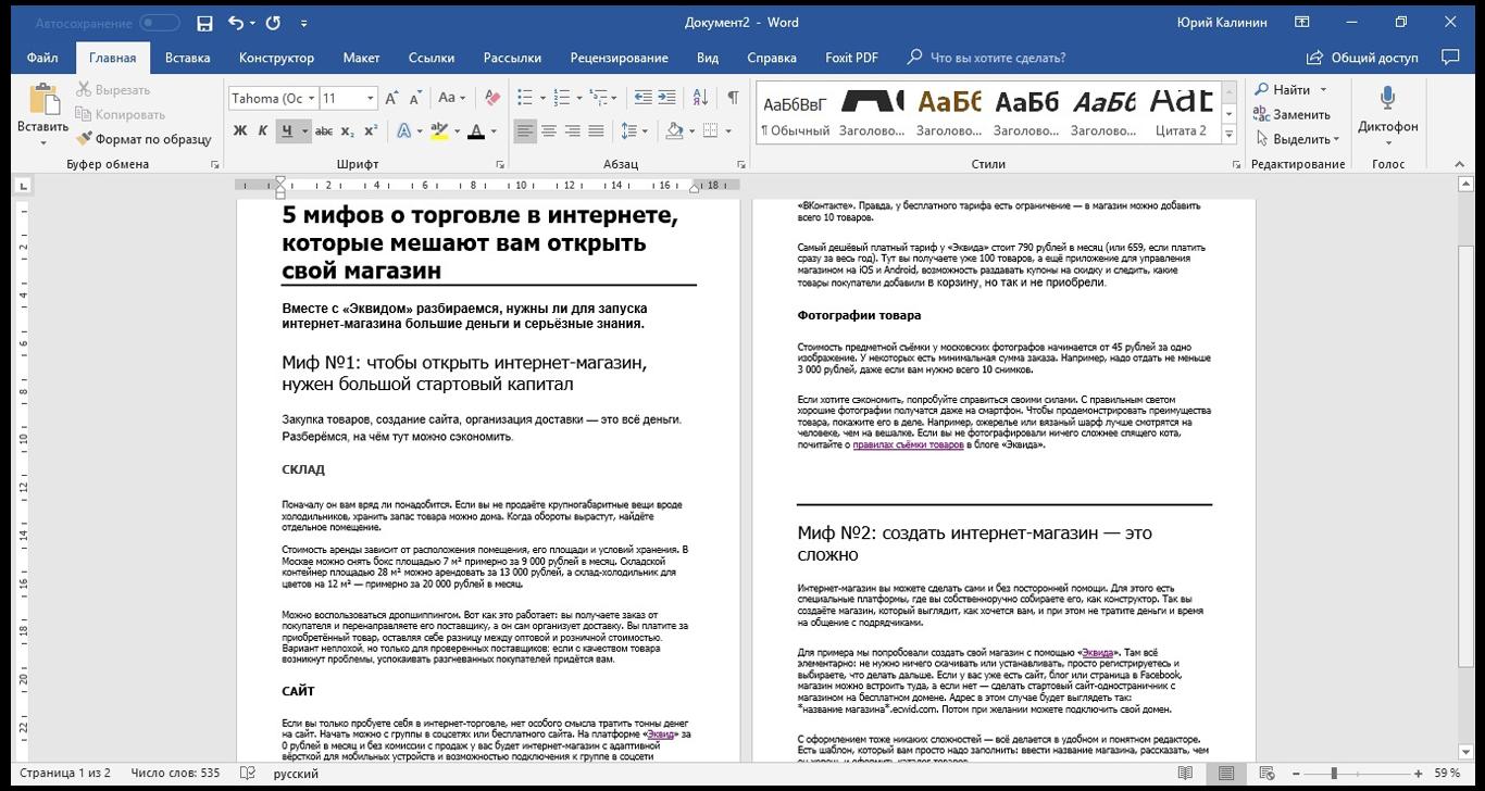 Работа с фрагментами текста | ваш персональный компьютер