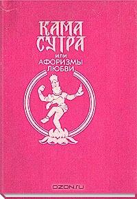 Читать книгу камасутра. энциклопедия любви сергей самсонов : онлайн чтение - страница 10